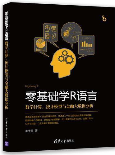 零基础学R语言数学计算、统计模型与金融大数据分析
