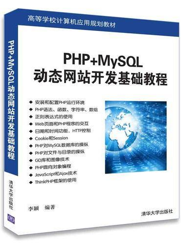 PHP+MySQL动态网站开发基础教程
