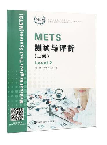 METS测试与评析(二级)