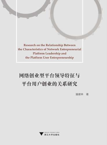 网络创业型平台领导特征与平台用户创业的关系研究
