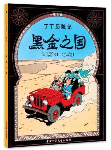 丁丁历险记(小开本)黑金之国