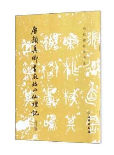 历代碑帖法书选·唐颜真卿书麻姑山仙坛记(修订版)
