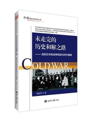 未走完的历史和解之路:战后日本的战争赔偿与对外援助