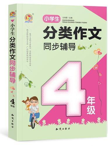 小学生分类作文同步辅导(4年级)