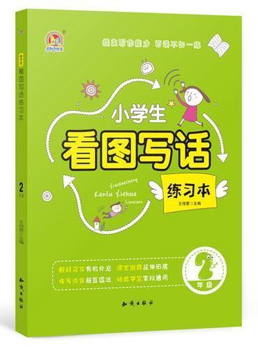 小学生看图写话练习本 2年级(K)