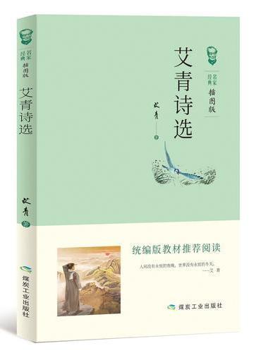 艾青诗选 部编版教材九年级(上)推荐阅读