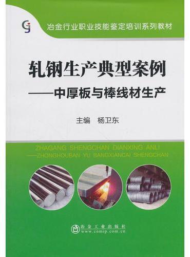 轧钢生产典型案例----中厚板与棒线材生产