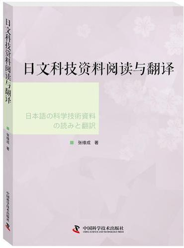 日文科技资料阅读与翻译