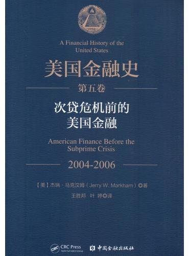 美国金融史(第五卷):次贷危机前的美国金融(2004-2006)