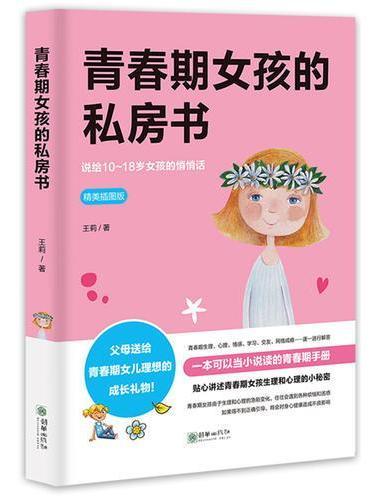 青春期女孩的私房书