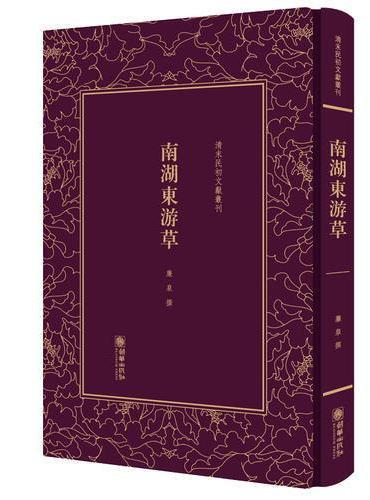 清末民初文献丛刊·南湖东游草