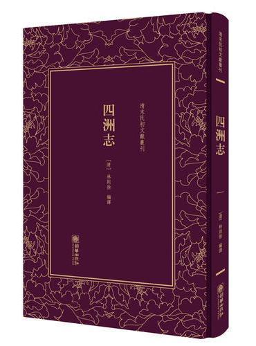 清末民初文献丛刊·四洲志