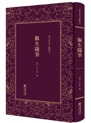 清末民初文献丛刊·椒生随笔