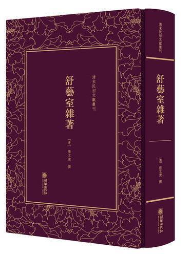 清末民初文献丛刊·舒艺室杂著