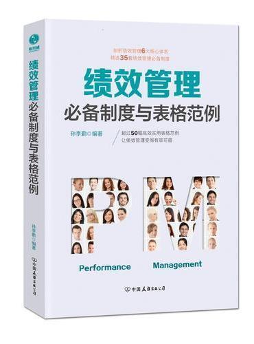 绩效管理必备制度与表格范例:超过50幅高效实用的表格范例,让绩效管理变得有章可循