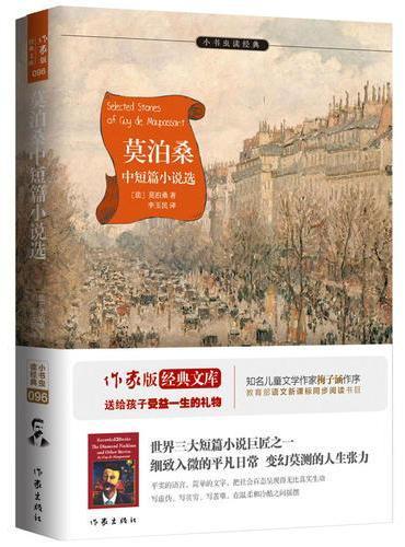 莫泊桑中短篇小说选 余秋雨、梅子涵作序推荐 作家出版社重点出品