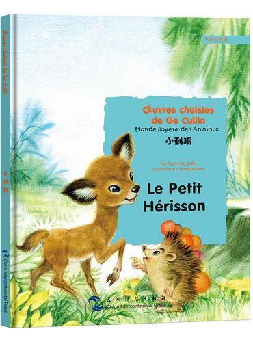 葛翠琳童话选汉法对照版:欢乐的动物世界-小刺猬(汉法)