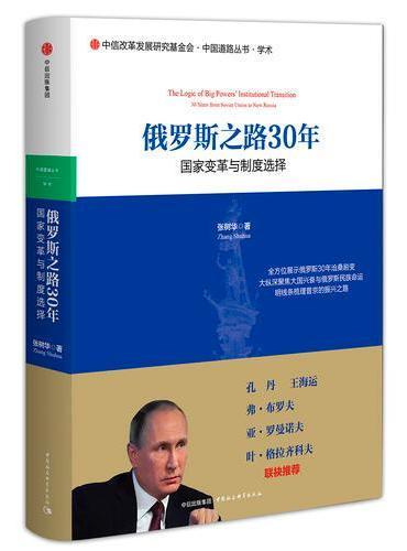 俄罗斯之路30年:国家变革与制度选择