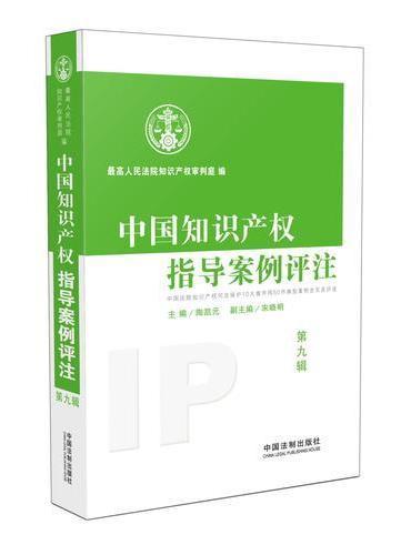 中国知识产权指导案例评注(第9辑)