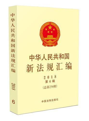 中华人民共和国新法规汇编2018年第6辑(总第256辑)