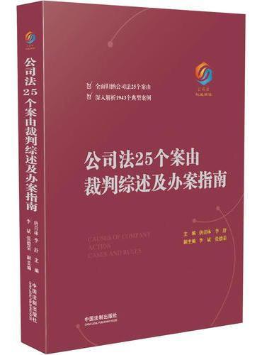 公司法25个案由裁判综述及办案指南