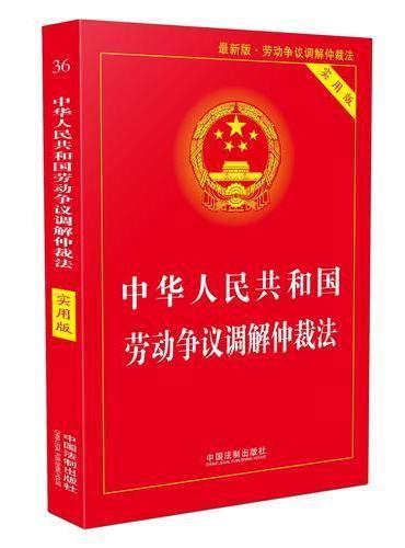 中华人民共和国劳动争议调解仲裁法(2018实用版)