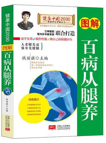 图解百病从腿养—健康中国2030家庭养生保健丛书
