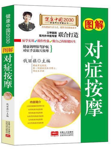 图解对症按摩—健康中国2030家庭养生保健丛书
