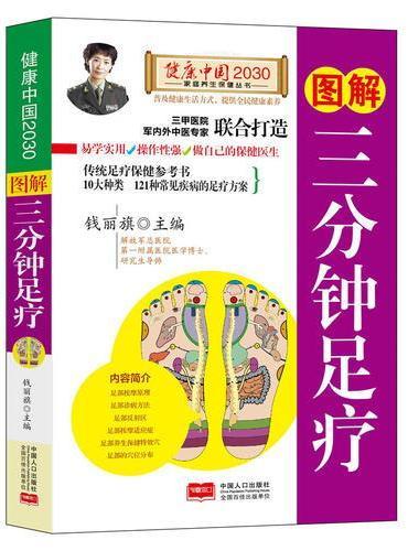 图解三分钟足疗—健康中国2030家庭养生保健丛书