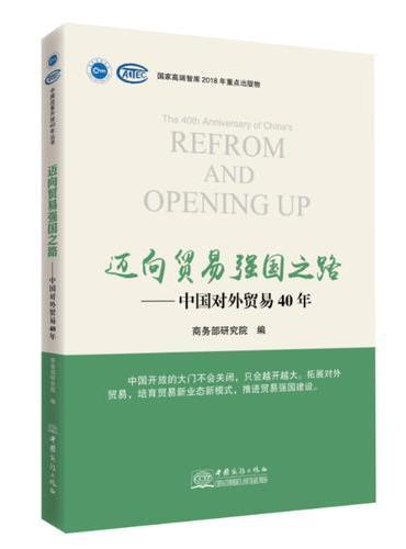 迈向贸易强国之路——中国对外贸易40年
