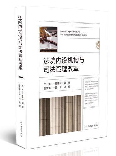 法院内设机构与司法管理改革