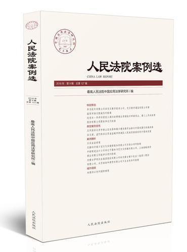 人民法院案例选2018年第9辑(总第127辑)