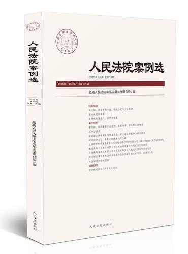 人民法院案例选2018年第8辑(总第126辑)