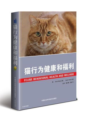 猫行为健康和福利