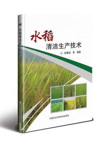 水稻清洁生产技术