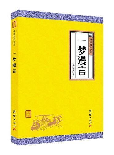 一梦漫言(谦德国学文库,一位律宗大师300年前的行脚历程,追述大师行脚时事和他一生为法奋斗的历史,弘一大师亲笔题记。)