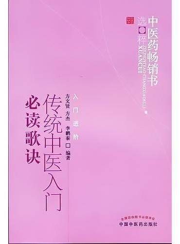 传统中医入门必读歌诀----中医药畅销书选粹