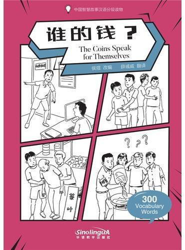 中国智慧故事汉语分级读物-谁的钱?