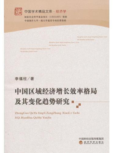 中国区域经济增长效率格局及其变化趋势研究
