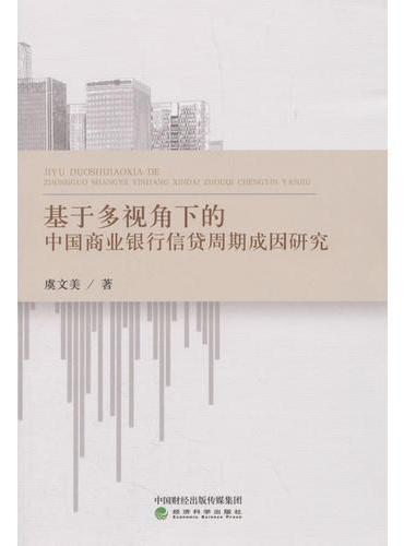 基于多视角下的中国商业银行信贷周期成因研究