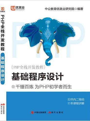 中公PHP全栈开发教程基础程序设计