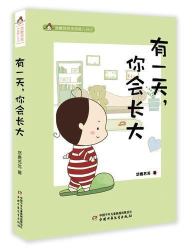 悠鹿苏苏手绘育儿漫画——有一天,你会长大