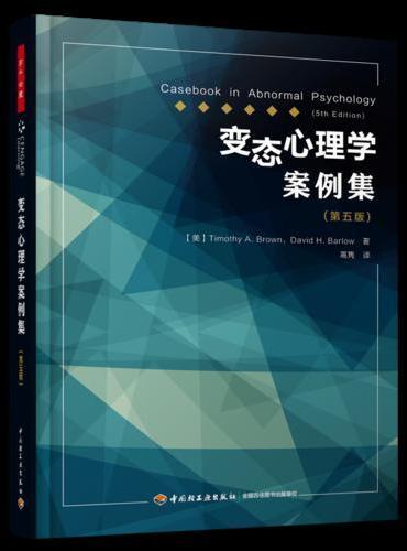 万千心理·变态心理学案例集:第五版