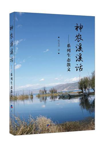 神农溪溪话