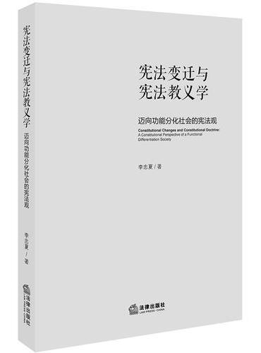 宪法变迁与宪法教义学:迈向功能分化社会的宪法观