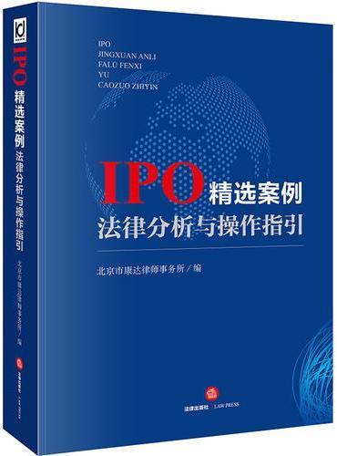 IPO精选案例法律分析与操作指引