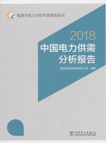 能源与电力分析年度报告系列 2018 中国电力供需分析报告