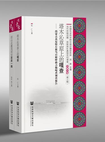 当代中国边疆·民族地区典型百村调查 内蒙古卷(第三辑)