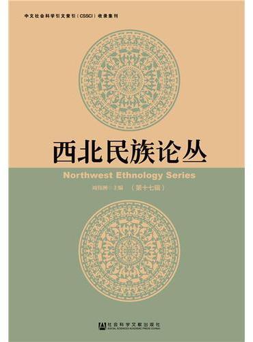 西北民族论丛(第十七辑)