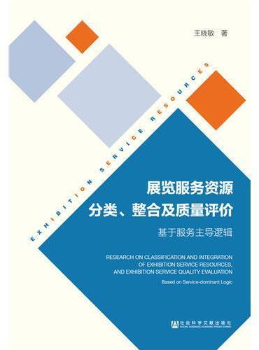 展览服务资源分类、整合及质量评价